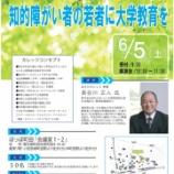 『【お知らせ】東京町田市で開設準備講演会開催』の画像