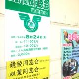 日野高校同窓会(鏡陵・双葉同窓会)定例総会のお知らせ