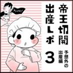 【帝王切開出産レポ】予想外の出産編3