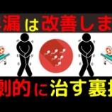 『早漏の原因と明日から活かせる改善方法!』の画像
