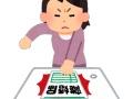 【朗報】杏が離婚決意…別居中の東出昌大に不信感