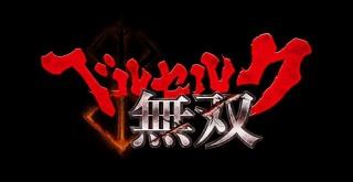PS4/PS3/VITA『ベルセルク無双』が2016年発売決定!史上最凶の「無双」が登場!