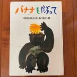 『新コンセプト!歌う絵本です。│【絵本】173『バナナをかぶって』』の画像
