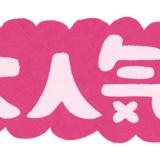 【速報】無印良品のアレ、ガチで流行る!!