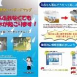 『19時43分、戸田市に大雨・洪水警報が発令されました。お気をつけください。』の画像