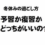 『【中高生&ママ共通】冬休みの過ごし方~復習がいいの?予習がいいの?』の画像