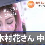 『木村花さんtwitterけんけん逮捕か誹謗中傷した犯人の画像を特定し書類送検』の画像