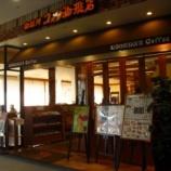 『コメダ珈琲店 イオン有松店@名古屋市緑区鳴海町字有松裏』の画像