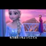 『アナと雪の女王 大分県バージョン』の画像