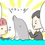 『イルカと触れ合うイベントに参加!そこで撮られた写真はまさかの…?!』の画像
