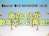 Buono! DVD Magazine Vol.15 キタ――(゚∀゚)――!!