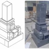 『G654A 和型墓石』の画像
