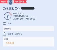 【乃木坂46】新番組!?「乃木坂どこへ」放送決定!!詳細が楽しみだな!!