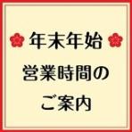 株式会社アゼスタ 「バス快道」貸切バス運行管理システムFAQ