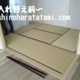 『北区豊崎に出来ました新築分譲マンションの畳の入れ替え〜』の画像