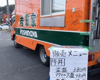 停電が起きた千葉で吉野家が屋台を出し販売 「お金はとるのね」「お金がない人が多いと思いますよ」