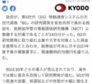 【悲報】Apple、Google、LG「5Gの次、6Gの開発を目指すぞ!」Huawei「僕も混ぜてよw」→