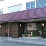 『「松島温泉 ホテル絶景の館」(宮城県・松島) アクセスと日帰り温泉の料金』の画像