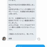 『【乃木坂46】なんだこれ!?牛乳味のファンタ!!??『映像研の金森さんからDMがきた!』』の画像