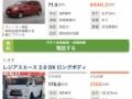 【朗報】トヨタの8400万円以上する車、中古市場に出るwwwwwwwwwwww