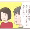 夫の定額給付金ドリーム【1289】