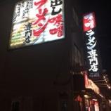 『* 大阪ラーメン旅。〜中崎町で味噌ラーメン〜 *』の画像