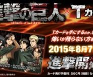 *進撃の巨人×TSUTAYA* 進撃のTカードを手にするのかしないのか、悔いがない方を選べ!
