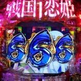 『10月1日 小岩マルハン 戦国恋姫 は厳しい。』の画像