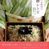 『【限定2,000冊】お酢屋母娘のレシピ本をプレゼントします』の画像