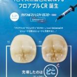『株式会社松井商会「Mレポ」No.163』の画像