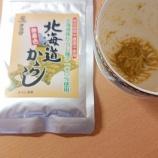 『【からし粉】香りがすごい! チヨダ の 北海道からし粉 国産からし菜100%』の画像