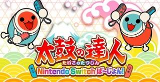 【ゲオ売上ランキング】『太鼓の達人 Switch』が初登場1位。 1〜7位をSwitchタイトルが独占!
