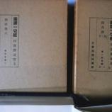 『国訳経典の外函 ミスプリント版』の画像