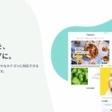 『無料ネットショップ開業』の画像