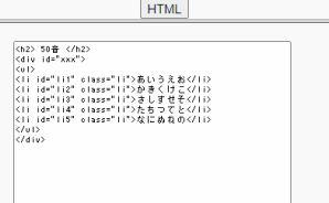 簡易HTMLプレビューワーを作成
