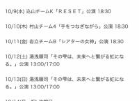【朗報】「僕の夏が始まる」公演 3ヶ月ぶり3回目の開催決定