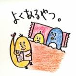 『🌬️よくあるやつ🌬️』の画像