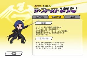 【ミリシタ】エイプリルフールイベント「出撃!アイドルヒーローズ」 プロフィールまとめ