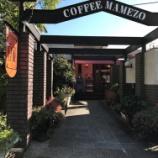 『カッピング日本一が焙煎するコーヒ店「自家焙煎・豆蔵」』の画像