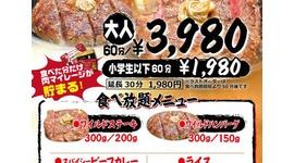 いきなりステーキが一部店舗で「食べ放題」開始→「1時間3980円は高すぎる」とツッコミ殺到wwwww
