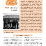 『【熊本】嘉島町の広報(かしま)にユニファイド駅伝の記事が掲載されました』の画像