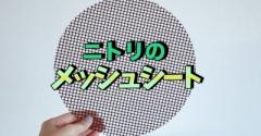 【ニトリ】フライパン用メッシュシートでヘルシー!楽ちん