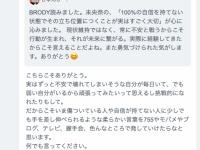 【乃木坂46】堀未央奈が親友のNGT48荻野由佳に向けてメッセージ...