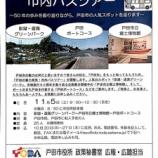 『戸田の魅力発見!市内バスツアー11月5日開催(無料) 本日より受付開始しました』の画像
