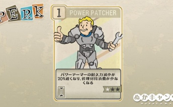 Fallout 76:Power Patcher(Intelligence)