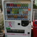 『明日6月25日にピンクリボンラッピング自販機の売上一部が戸田市のピンクリボン普及活動に寄付されます』の画像