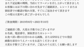【飲食】元バイトAKB梅澤愛優香のラーメン屋、産地偽装で返金対応へ