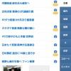 【悲報】 未成年との淫乱・バナナ日村 出演のCM 公式動画が月々と削除・・・