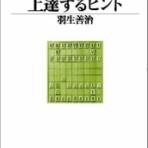 skurimaの将棋