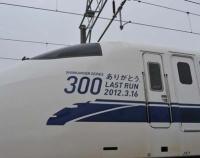 『さよなら新幹線300系』の画像